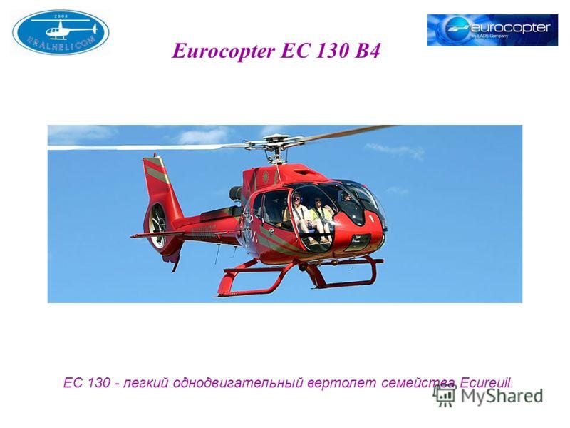 Eurocopter EC 130 B4 EC 130 - легкий однодвигательный вертолет семейства Ecureuil.