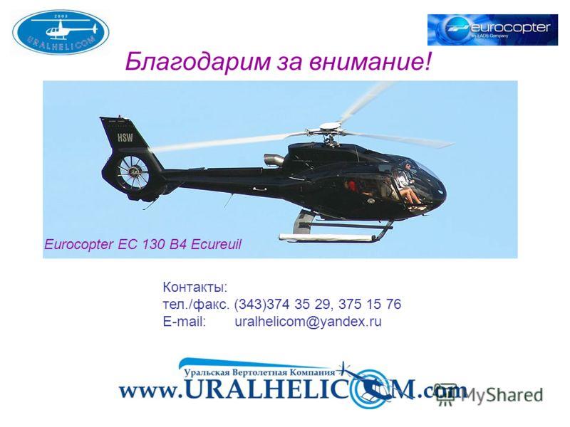 Благодарим за внимание! Eurocopter EC 130 B4 Ecureuil Контакты: тел./факс. (343)374 35 29, 375 15 76 E-mail: uralhelicom@yandex.ru