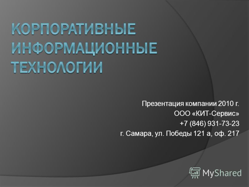 Презентация компании 2010 г. ООО «КИТ-Сервис» +7 (846) 931-73-23 г. Самара, ул. Победы 121 а, оф. 217