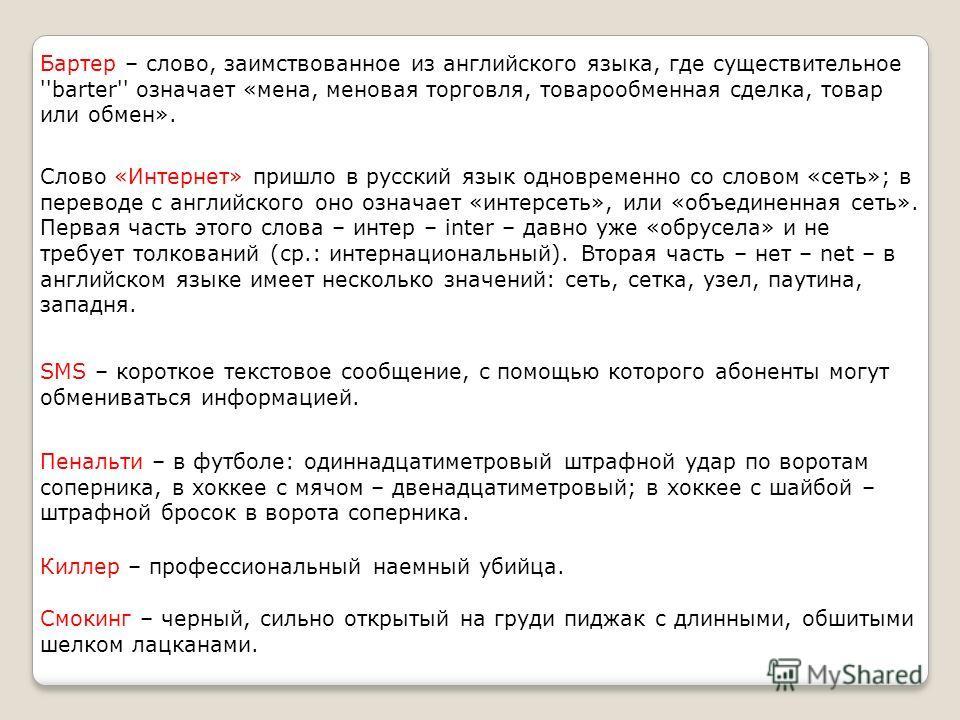 Слово «Интернет» пришло в русский язык одновременно со словом «сеть»; в переводе с английского оно означает «интерсеть», или «объединенная сеть». Первая часть этого слова – интер – inter – давно уже «обрусела» и не требует толкований (ср.: интернацио