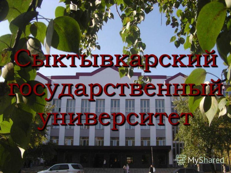 Сыктывкарский государственный университет Сыктывкарский государственный университет