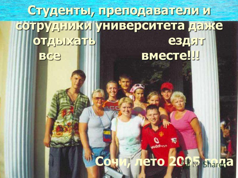 Студенты, преподаватели и сотрудники университета даже отдыхать ездят все вместе!!! Сочи, лето 2005 года