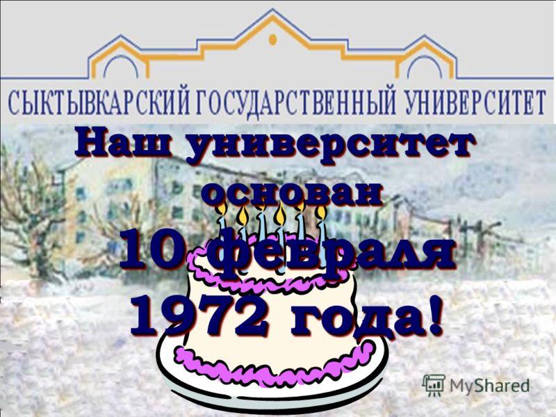 Наш университет основан 10 февраля 1972 года!