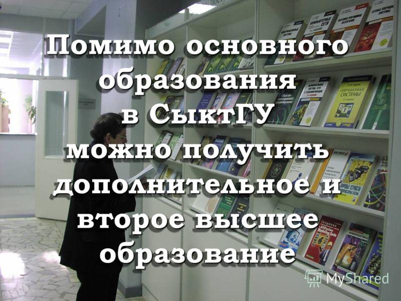 Помимо основного образования в СыктГУ можно получить дополнительное и второе высшее образование