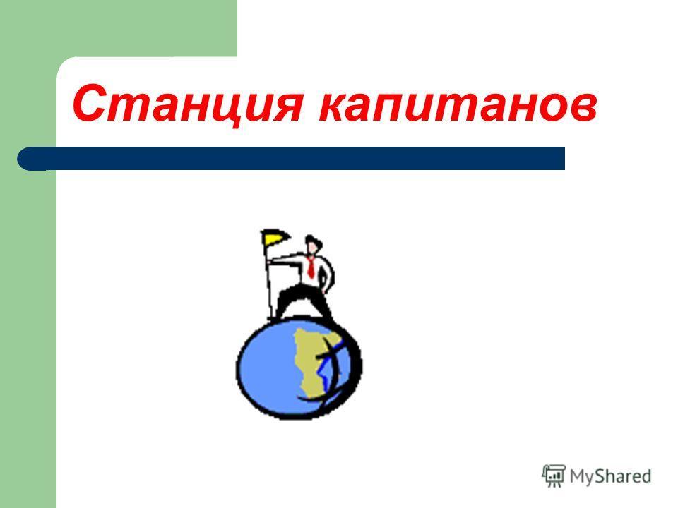 Станция капитанов