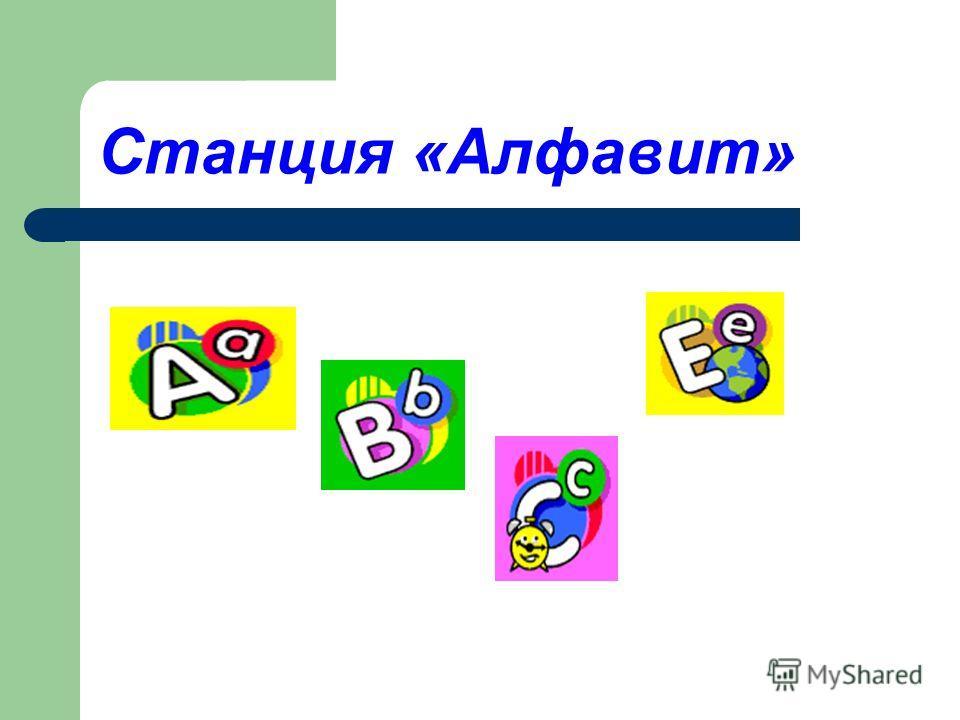 Станция «Алфавит»