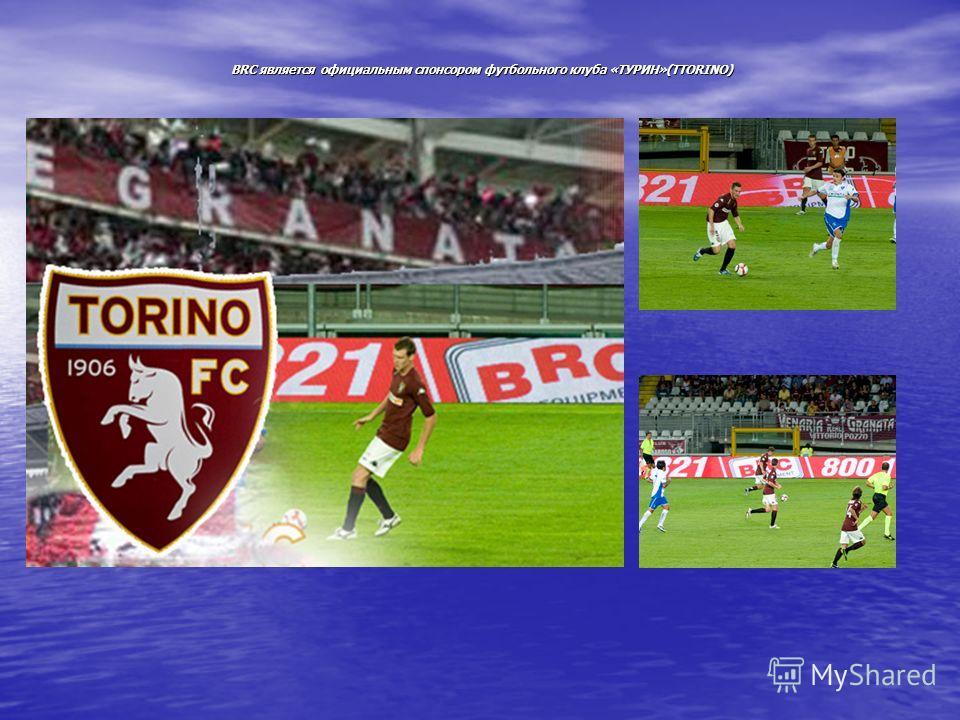 BRC является официальным спонсором футбольного клуба «ТУРИН»(TTORINO)