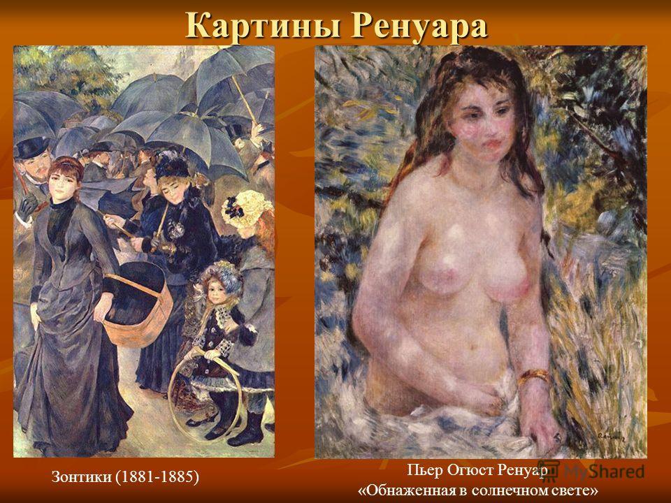 Картины Ренуара Зонтики (1881-1885) Пьер Огюст Ренуар «Обнаженная в солнечном свете»
