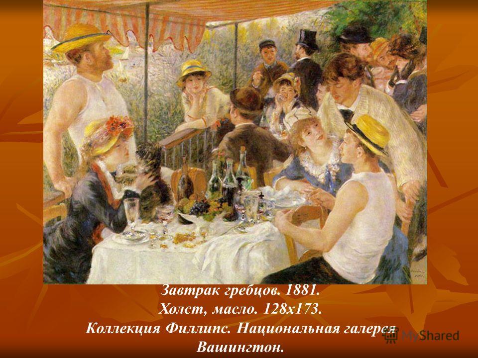Завтрак гребцов. 1881. Холст, масло. 128х173. Коллекция Филлипс. Национальная галерея Вашингтон.