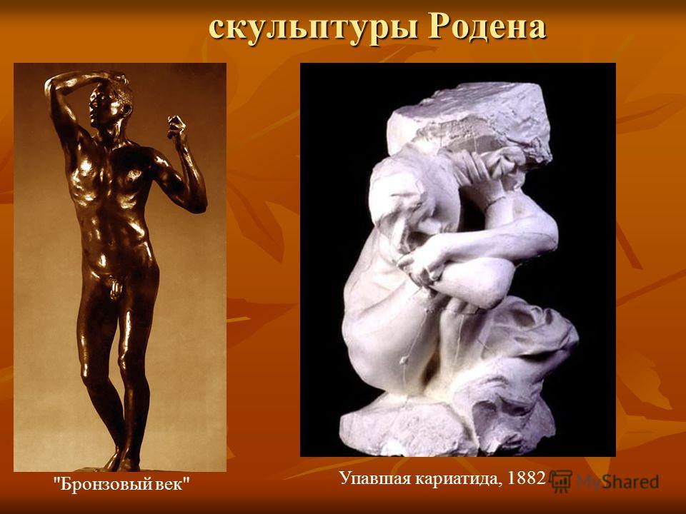 скульптуры Родена Бронзовый век Упавшая кариатида, 1882