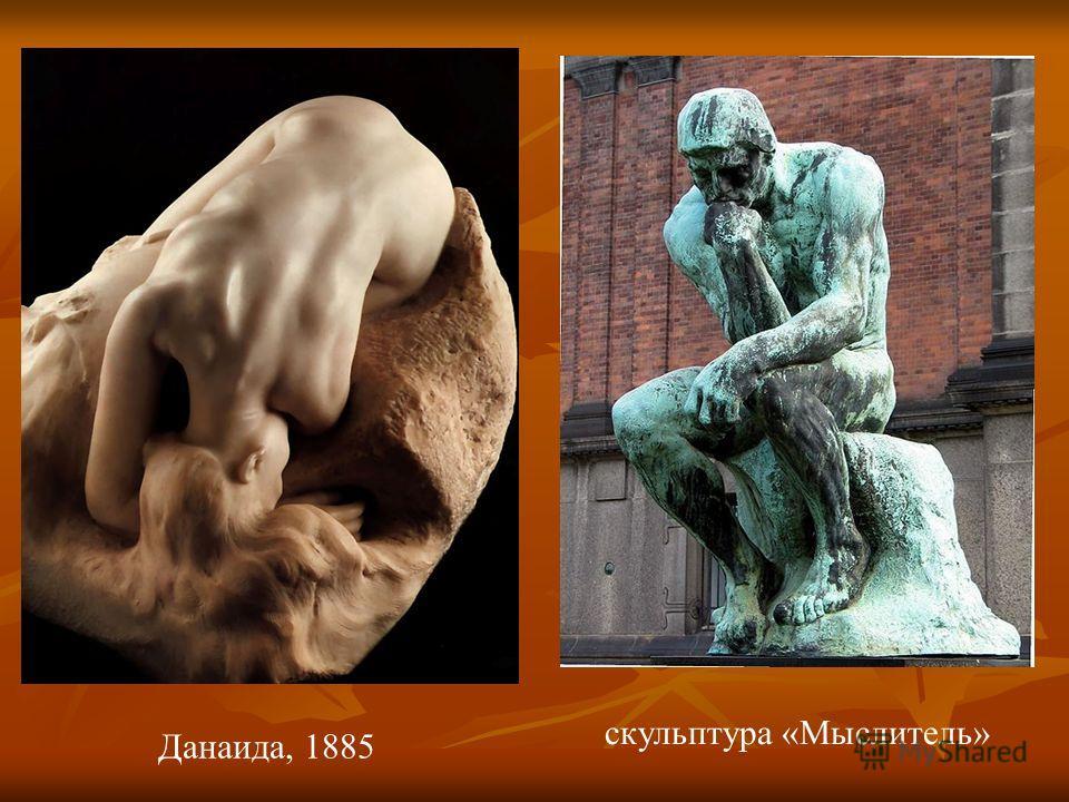 Данаида, 1885 скульптура «Мыслитель»