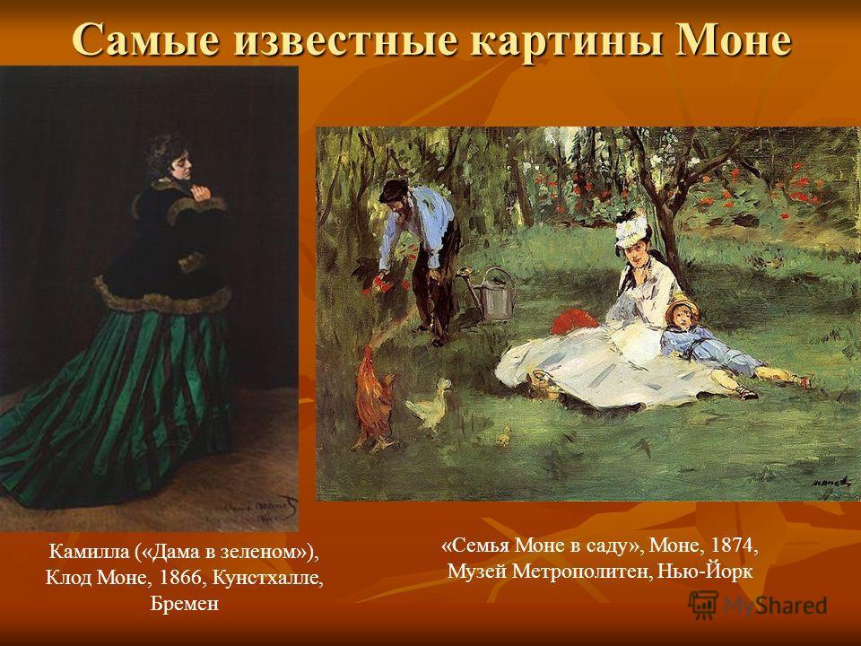 Самые известные картины Моне Камилла («Дама в зеленом»), Клод Моне, 1866, Кунстхалле, Бремен «Семья Моне в саду», Моне, 1874, Музей Метрополитен, Нью-Йорк