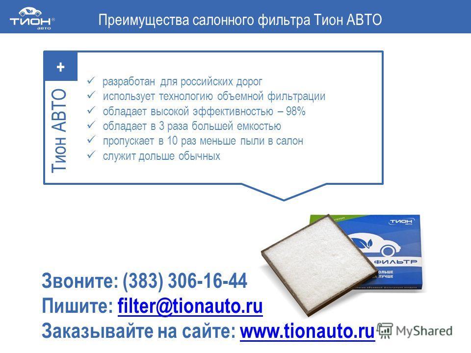 разработан для российских дорог использует технологию объемной фильтрации обладает высокой эффективностью – 98% обладает в 3 раза большей емкостью пропускает в 10 раз меньше пыли в салон служит дольше обычных + Преимущества салонного фильтра Тион АВТ