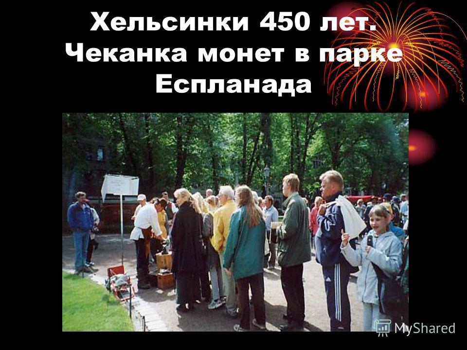 Хельсинки 450 лет. Чеканка монет в парке Еспланада