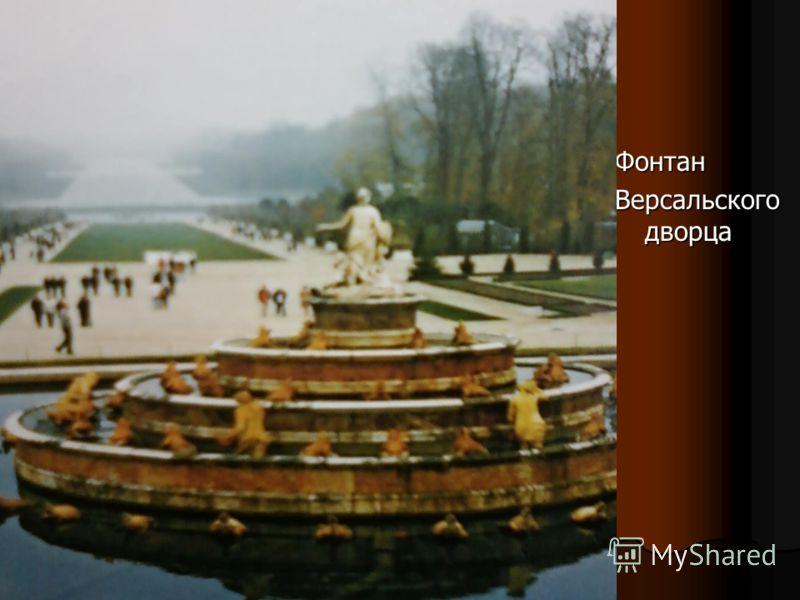 Фонтан Версальского дворца