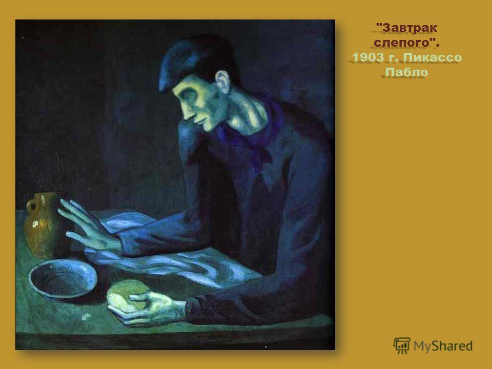 Завтрак слепого. 1903 г. Пикассо Пабло