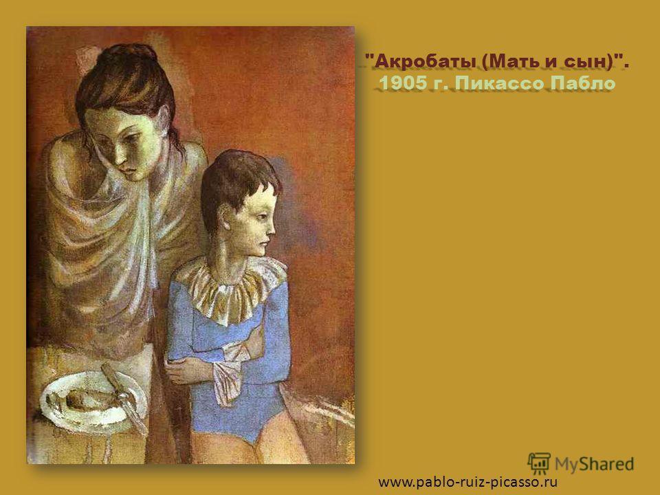 Акробаты (Мать и сын). 1905 г. Пикассо Пабло www.pablo-ruiz-picasso.ru