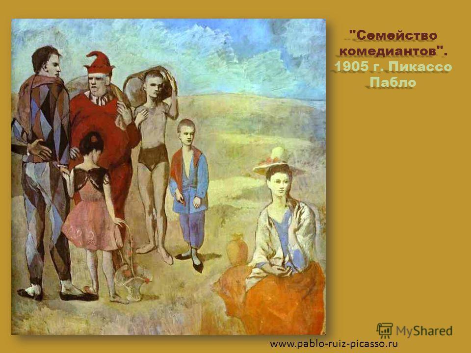 Семейство комедиантов. 1905 г. Пикассо Пабло www.pablo-ruiz-picasso.ru