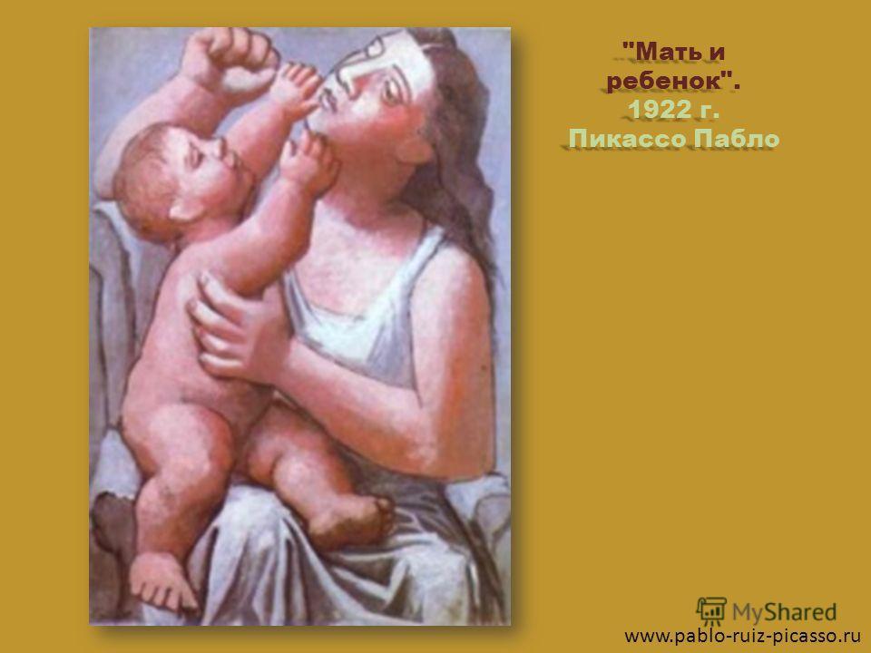 Мать и ребенок. 1922 г. Пикассо Пабло www.pablo-ruiz-picasso.ru