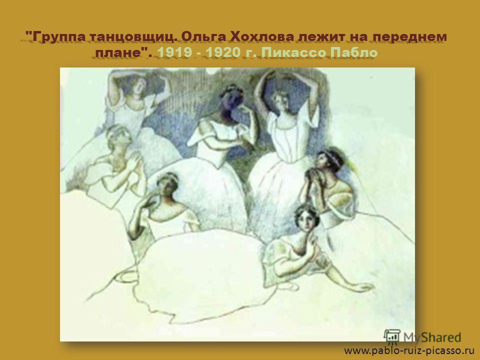 Группа танцовщиц. Ольга Хохлова лежит на переднем плане. 1919 - 1920 г. Пикассо Пабло www.pablo-ruiz-picasso.ru