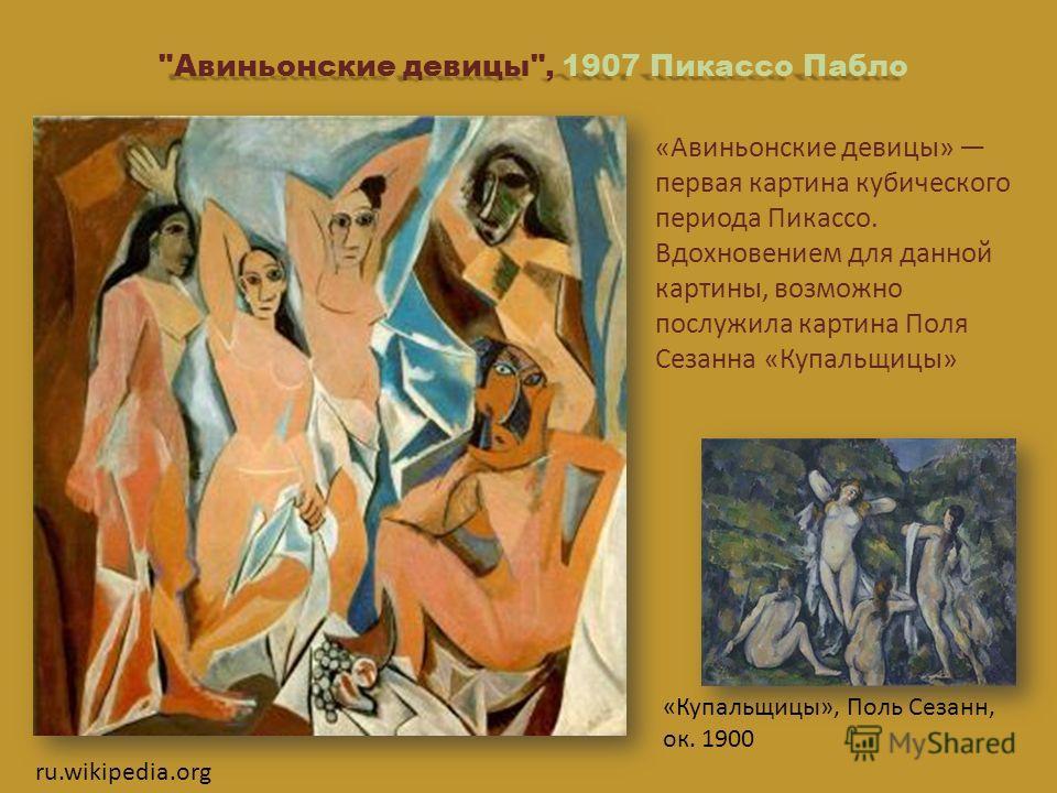 Авиньонские девицы, 1907 Пикассо Пабло