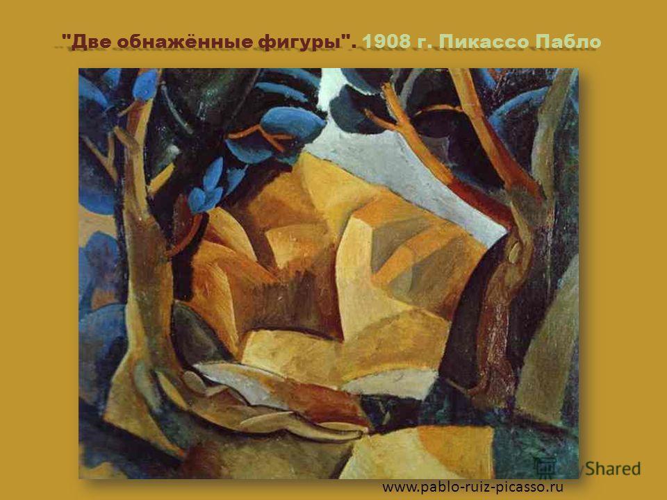 Две обнажённые фигуры. 1908 г. Пикассо Пабло www.pablo-ruiz-picasso.ru