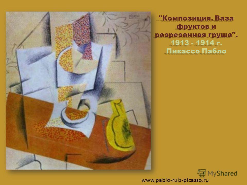Композиция. Ваза фруктов и разрезанная груша. 1913 - 1914 г. Пикассо Пабло www.pablo-ruiz-picasso.ru