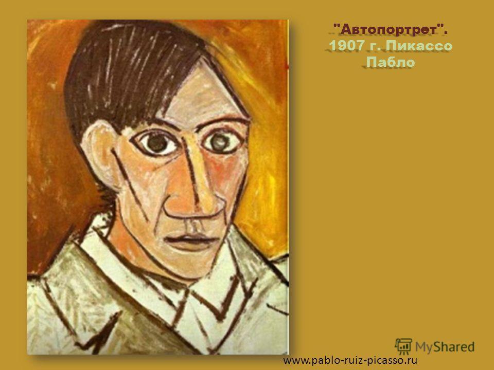 Автопортрет. 1907 г. Пикассо Пабло www.pablo-ruiz-picasso.ru