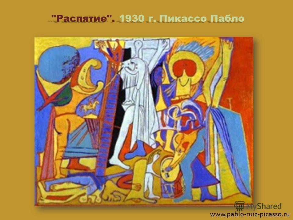 Распятие. 1930 г. Пикассо Пабло www.pablo-ruiz-picasso.ru
