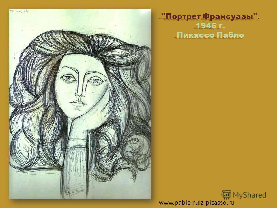Портрет Франсуазы. 1946 г. Пикассо Пабло www.pablo-ruiz-picasso.ru