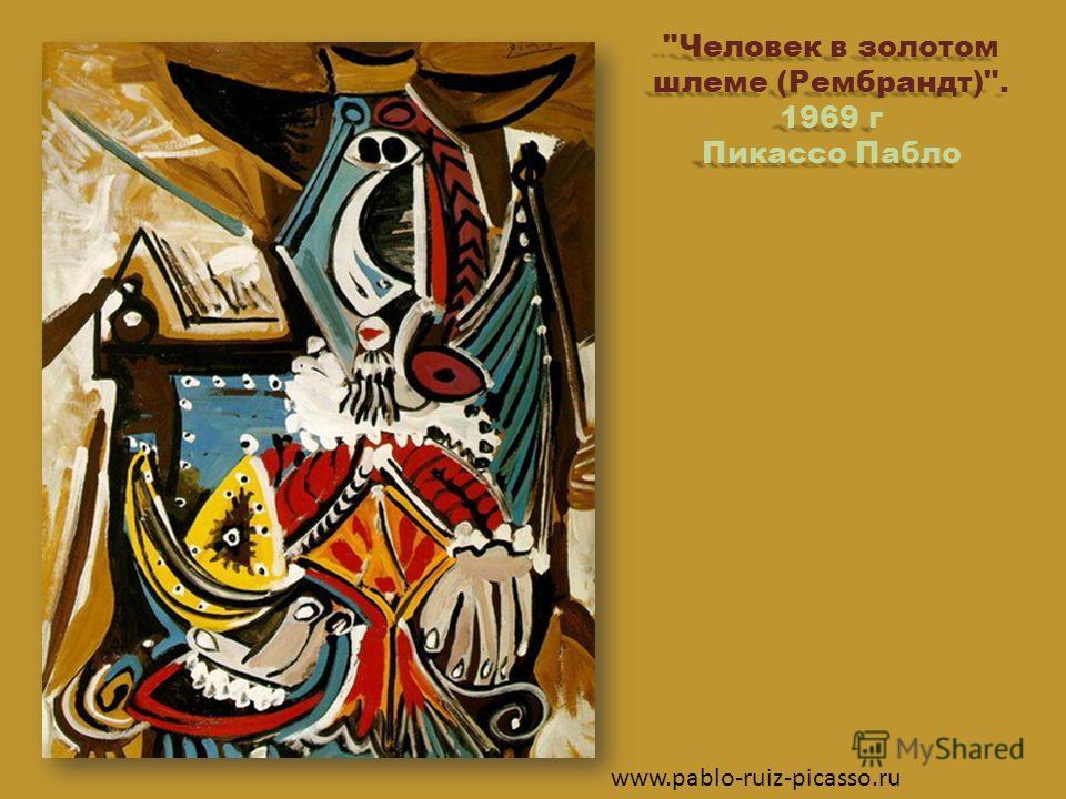 Человек в золотом шлеме (Рембрандт). 1969 г Пикассо Пабло www.pablo-ruiz-picasso.ru