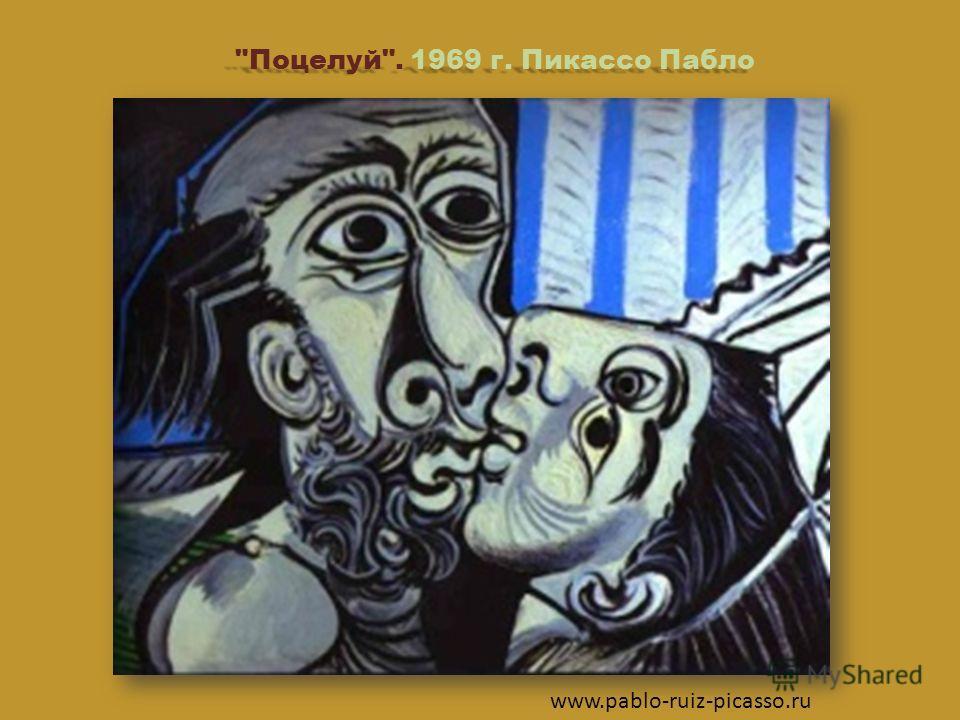 Поцелуй. 1969 г. Пикассо Пабло www.pablo-ruiz-picasso.ru