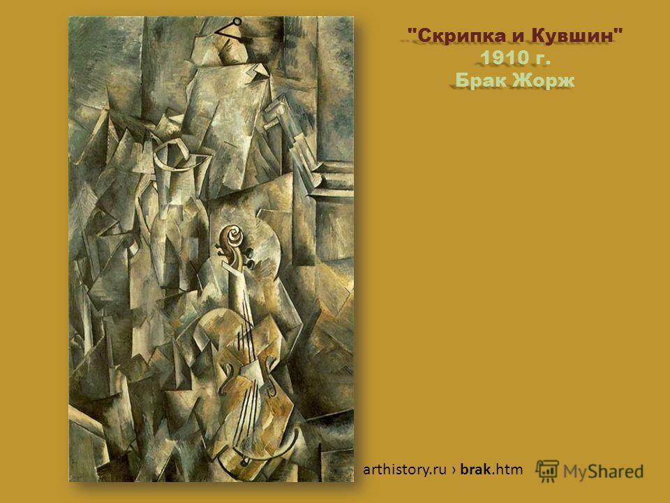 Скрипка и Кувшин 1910 г. Брак Жорж arthistory.ru brak.htm