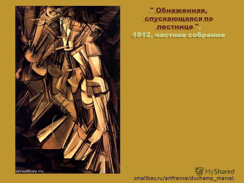 Обнаженная, спускающаяся по лестнице , 1912, частное собрание smallbay.ru/artfrance/duchamp_marcel.
