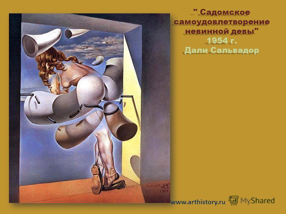 Садомское самоудовлетворение невинной девы 1954 г. Дали Сальвадор www.arthistory.ru