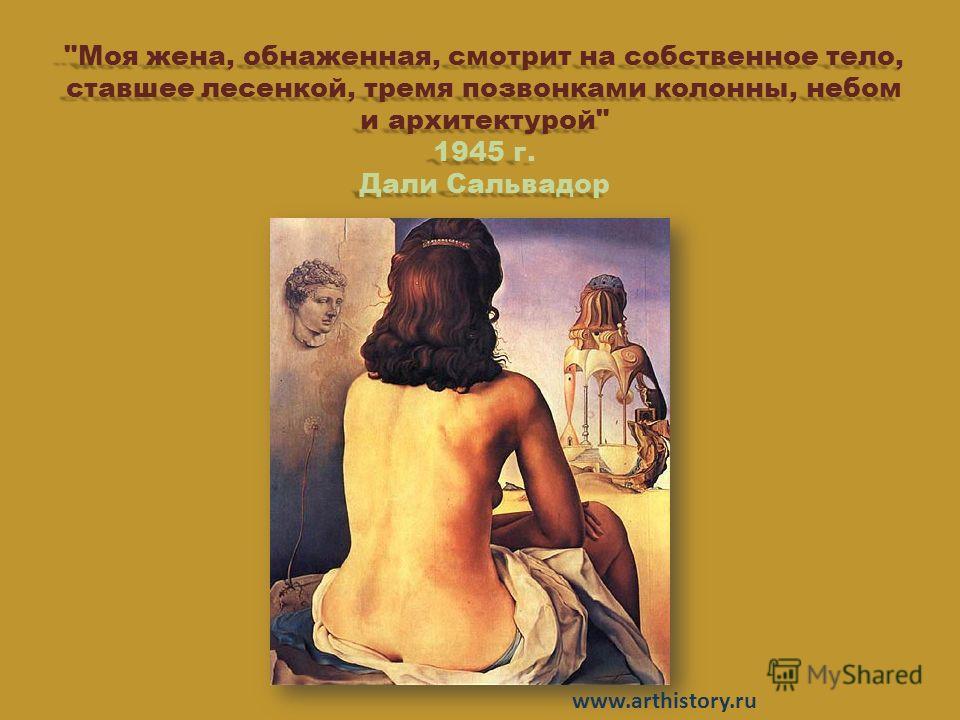 Моя жена, обнаженная, смотрит на собственное тело, ставшее лесенкой, тремя позвонками колонны, небом и архитектурой 1945 г. Дали Сальвадор www.arthistory.ru