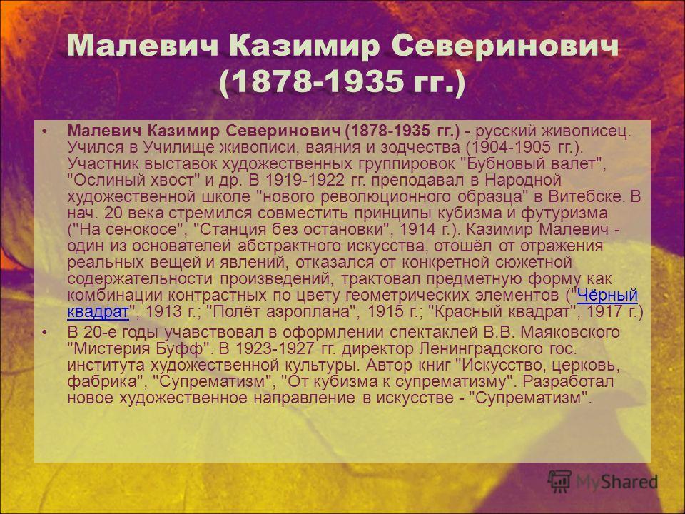 Малевич Казимир Северинович (1878-1935 гг.) Малевич Казимир Северинович (1878-1935 гг.) - русский живописец. Учился в Училище живописи, ваяния и зодчества (1904-1905 гг.). Участник выставок художественных группировок