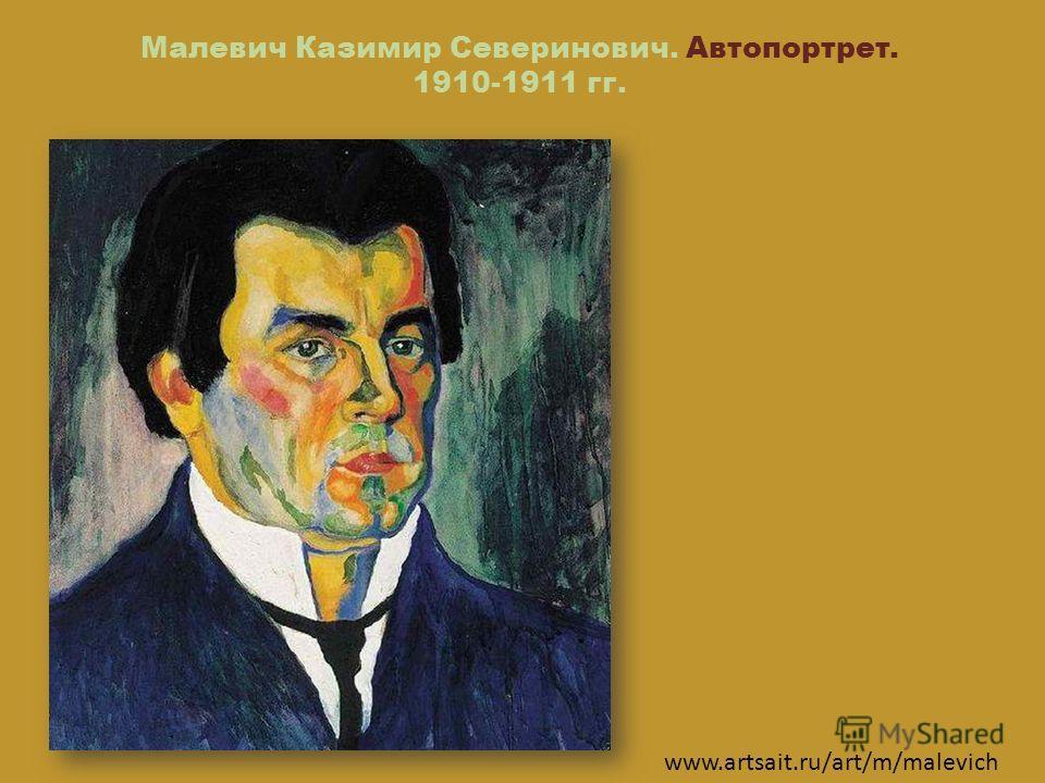 Малевич Казимир Северинович. Автопортрет. 1910-1911 гг. www.artsait.ru/art/m/malevich