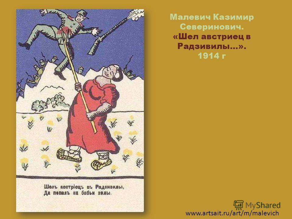 Малевич Казимир Северинович. «Шел австриец в Радзивилы...». 1914 г www.artsait.ru/art/m/malevich
