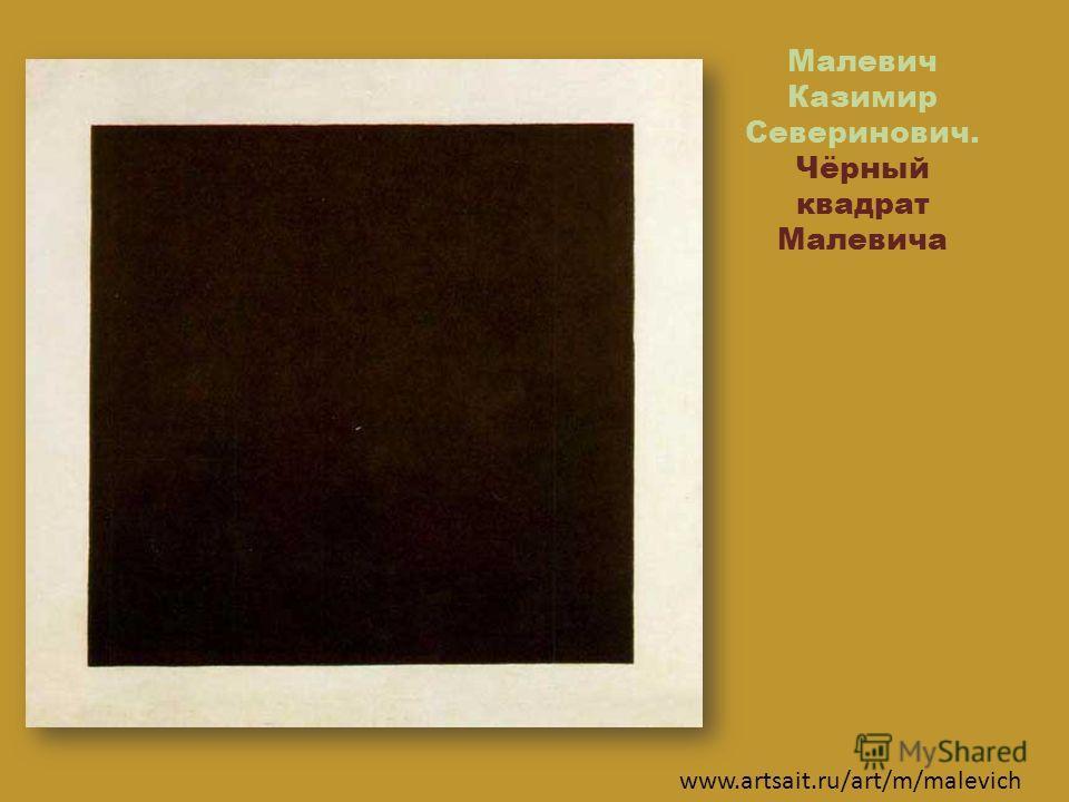 Малевич Казимир Северинович. Чёрный квадрат Малевича www.artsait.ru/art/m/malevich