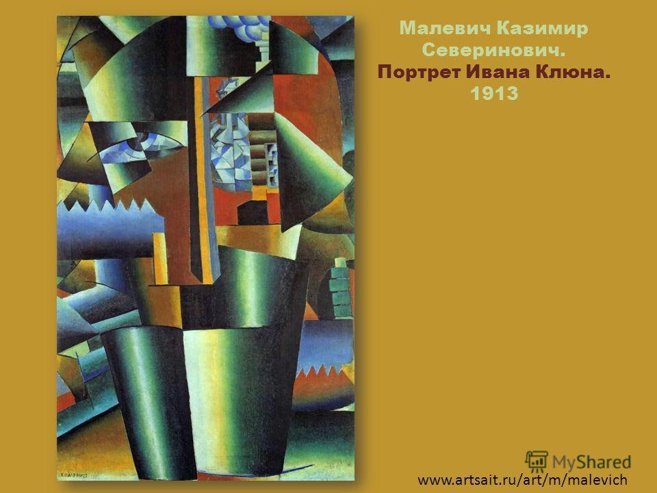 Малевич Казимир Северинович. Портрет Ивана Клюна. 1913 www.artsait.ru/art/m/malevich