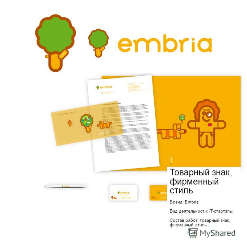 Товарный знак, фирменный стиль Бренд: Embria Вид деятельности: IT-стартапы Состав работ: товарный знак, фирменный стиль