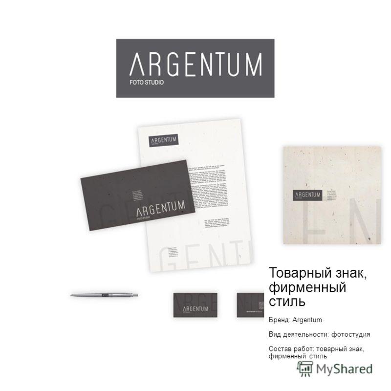 Товарный знак, фирменный стиль Бренд: Argentum Вид деятельности: фотостудия Состав работ: товарный знак, фирменный стиль