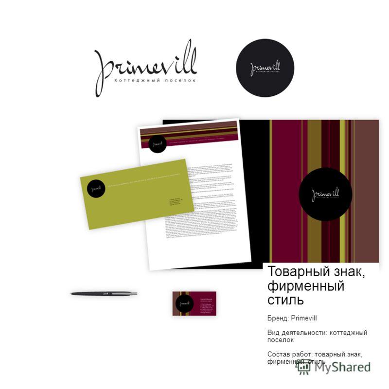 Товарный знак, фирменный стиль Бренд: Primevill Вид деятельности: коттеджный поселок Состав работ: товарный знак, фирменный стиль