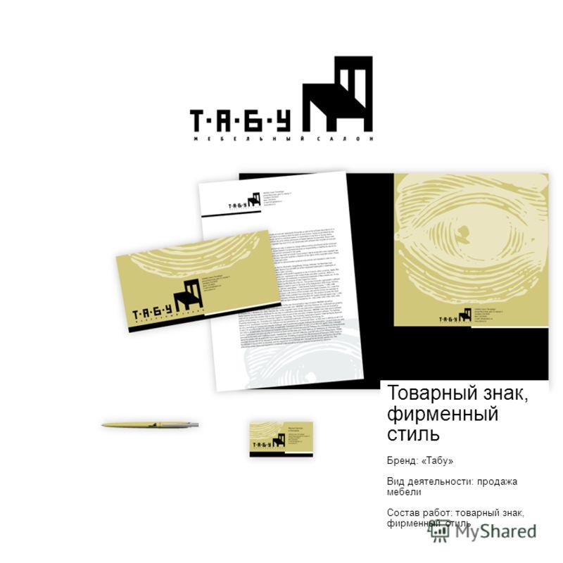 Товарный знак, фирменный стиль Бренд: «Табу» Вид деятельности: продажа мебели Состав работ: товарный знак, фирменный стиль