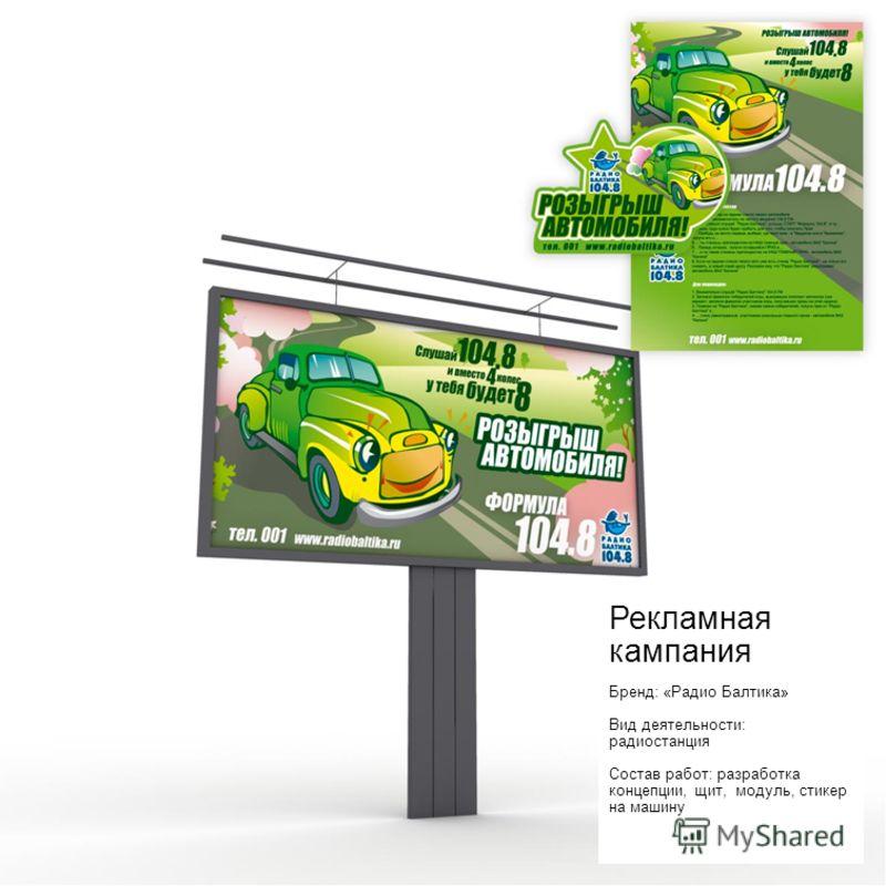 Рекламная кампания Бренд: «Радио Балтика» Вид деятельности: радиостанция Состав работ: разработка концепции, щит, модуль, стикер на машину