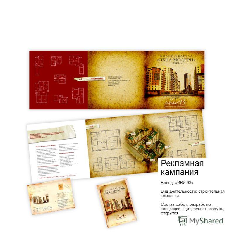 Рекламная кампания Бренд: «ИВИ-93» Вид деятельности: строительная компания Состав работ: разработка концепции, щит, буклет, модуль, открытка
