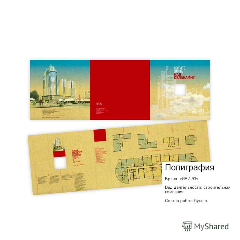 Полиграфия Бренд: «ИВИ-93» Вид деятельности: строительная компания Состав работ: буклет