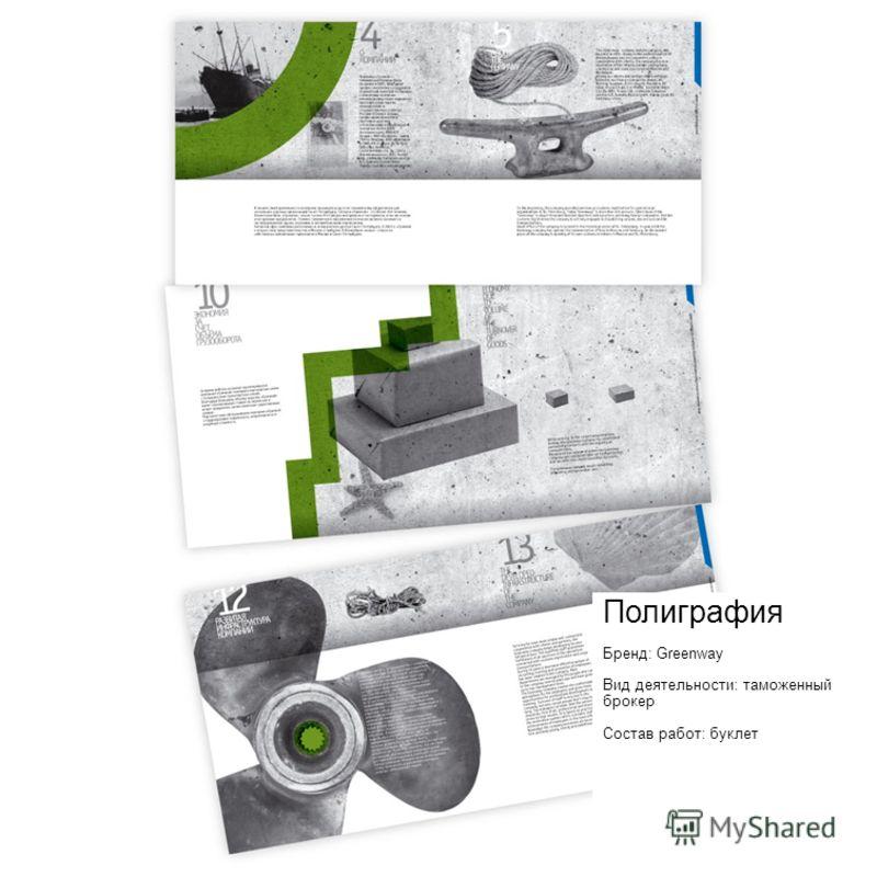 Полиграфия Бренд: Greenway Вид деятельности: таможенный брокер Состав работ: буклет