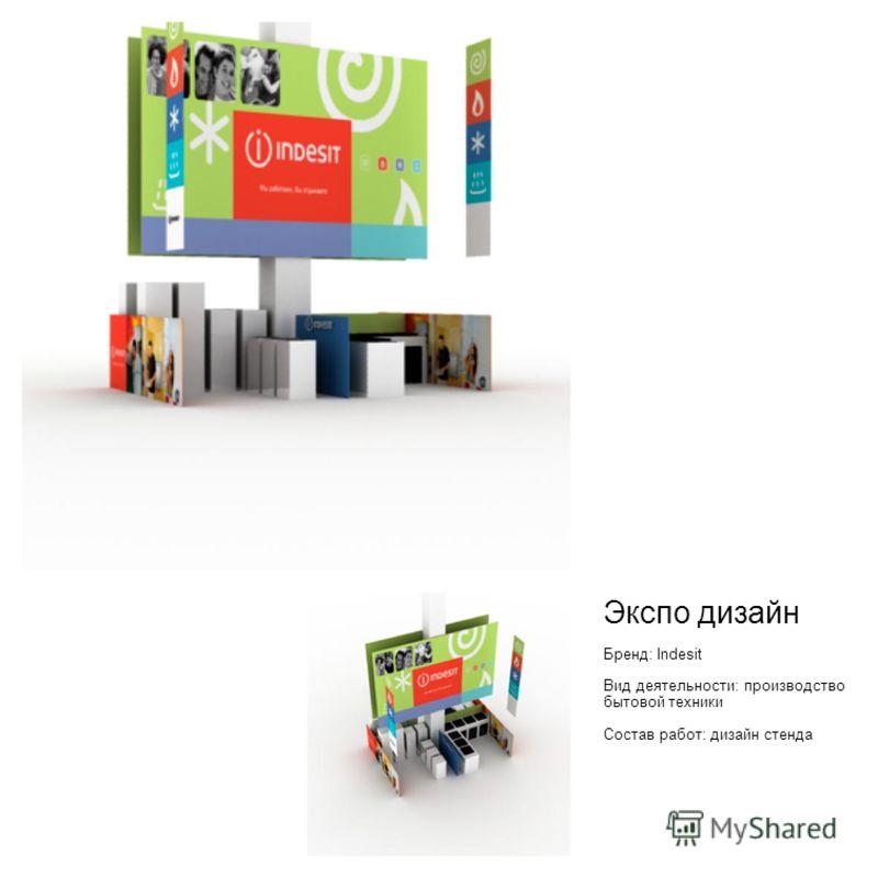 Экспо дизайн Бренд: Indesit Вид деятельности: производство бытовой техники Состав работ: дизайн стенда